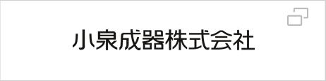 小泉成器株式会社
