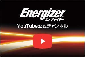 youtube公式チャンネルEnergizer